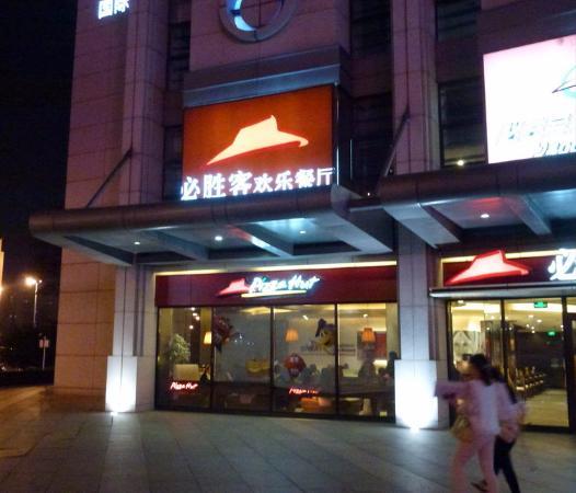 Pizza hut yi heguo ji qingdao fotos n mero de - Restaurantes pizza hut ...