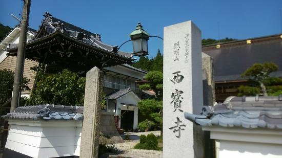 Toyono-cho, Japonia: 西方寺
