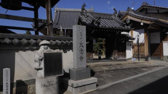 Neyagawa, Japón: 大念寺