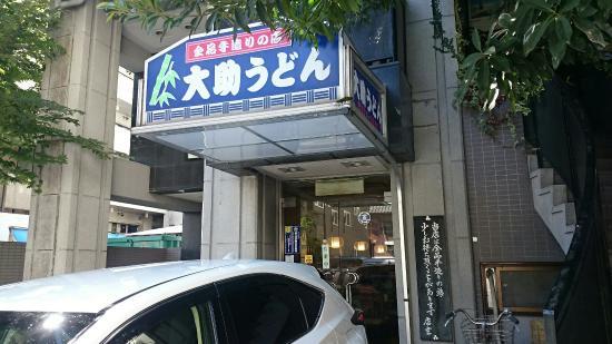 Daisuke Udon