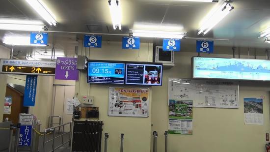 大観峰駅改札口(立山トンネルトロリーバス)