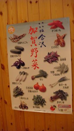 Kanazawa Kokusai Hotel : 野菜