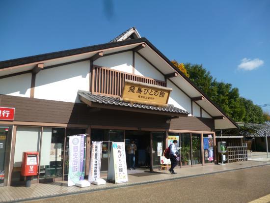Asukabitono Yakata