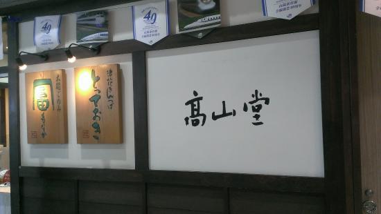 Takayamado