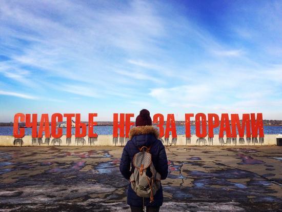 Perm, Rosja: арт-объект Счастье не за горами