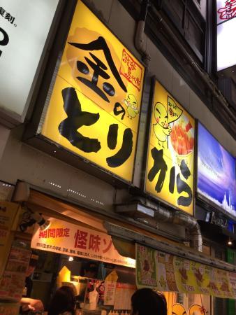 金のとりから 東京・渋谷センター街店