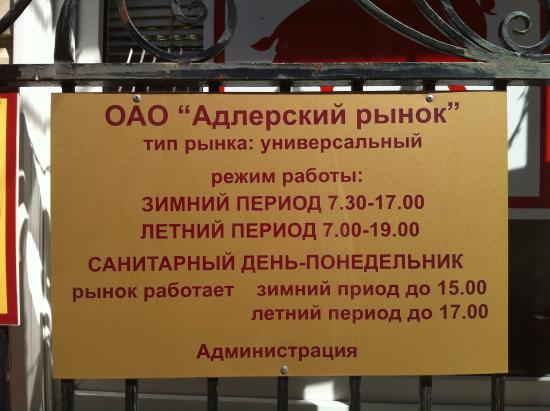 Adler, Russland: вывеска