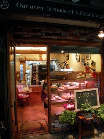 Atom Bakery