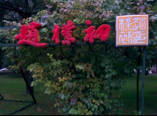 Xincheng Hotel: enter