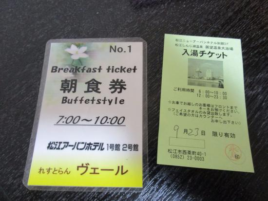 Matsue Urban Hotel: breakfast ticket