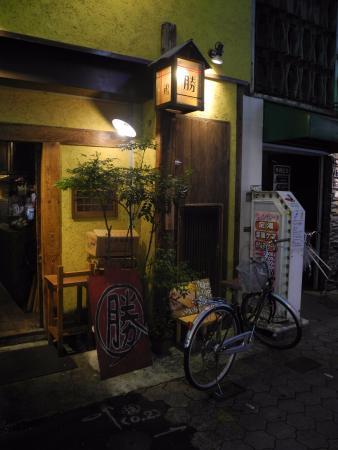 Grilled Chicken Restaurant Masaru Shoten