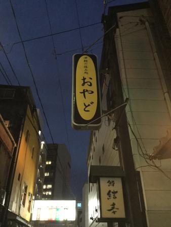 Tsugaru No Yasumi-Dokoro Oyado
