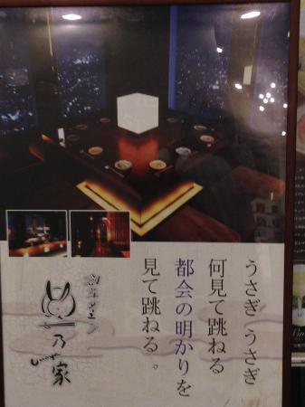 Sousai dining Unoya Nishishinjuku Nomura Building
