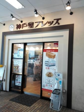 Kobeya Breads Miyazakidai