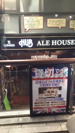 Hub Ikebukuro Nishiguchi-branch: Вход в паб