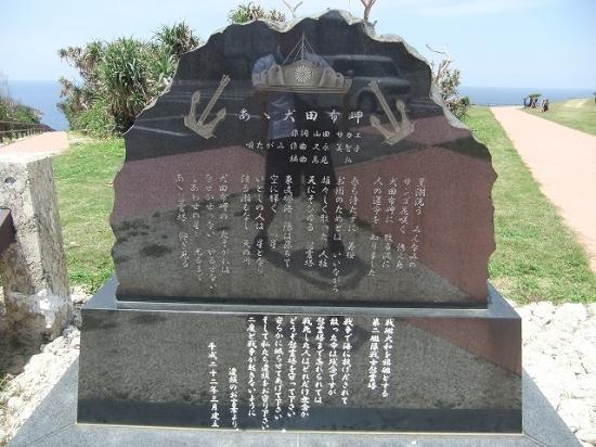 Cape Inutabu: 慰霊牌