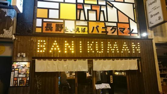 長野といえば Banikuman