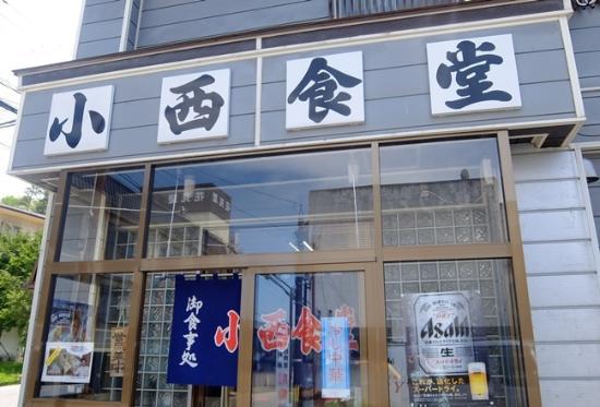 Konishi Shokudo
