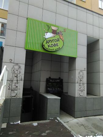 Coffee Shop Drugoy Kofe