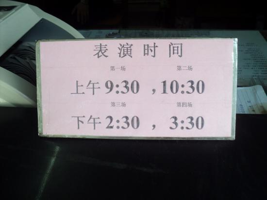 Wong Fei Hung Lion Dance Martial Arts Museum : Schedule of short performance of lion dance