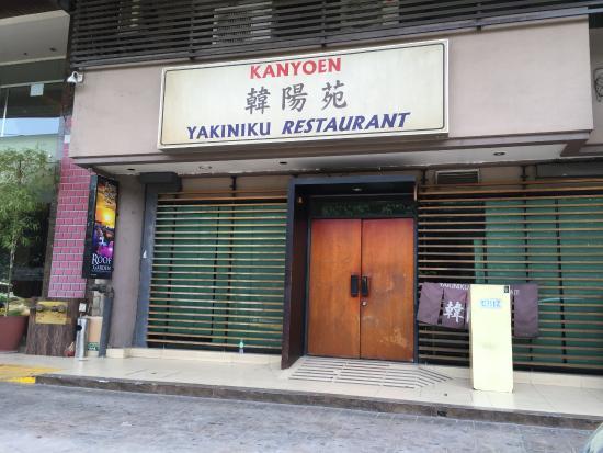Kanyoen Yakiniku Restaurant: Street view, entrance