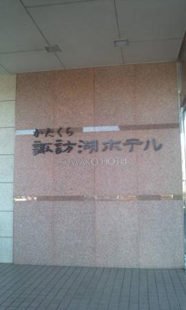 Suwako Hotel: ホテル玄関にて