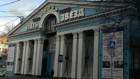 Pyat Zvezd