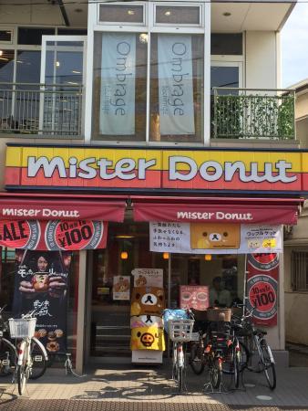 Mister Donut Keiseiokubo Ekimae