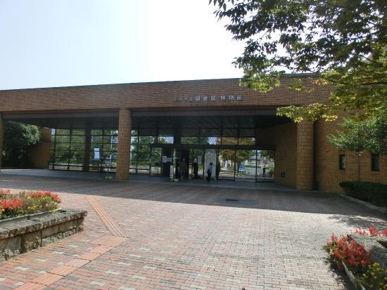 Handa City Museum