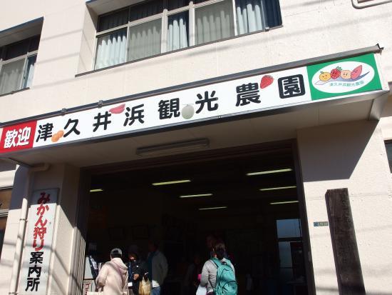 Tsukuihama Kankonoen Farm