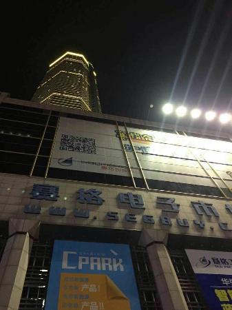深圳赛格广场