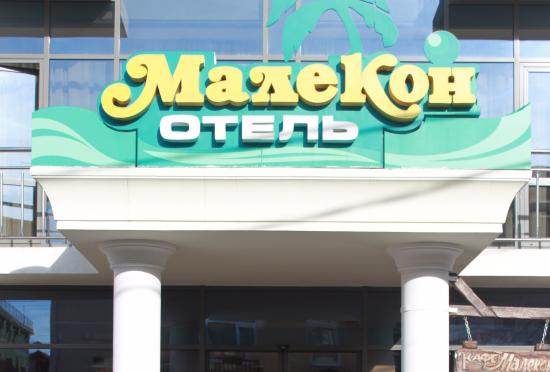 Malekon Hotel