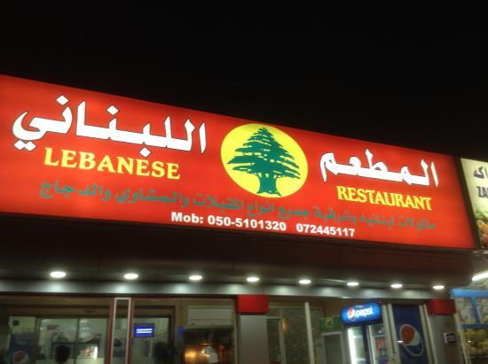 Al Jazirat Al Hamra, Vereinigte Arabische Emirate: Esterno