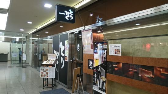 Torikaku Ote Centerbldg: 店舗外観