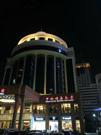 Duty-free Shopping Mall (shennan)