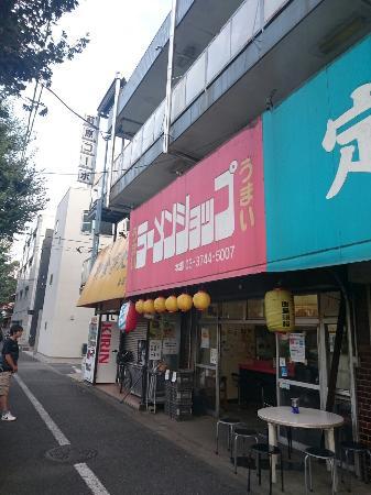 Ramen-Shop Iijima Norikatsu