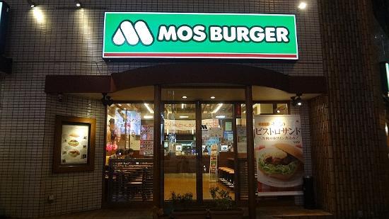 Mos Burger Shin Osaka