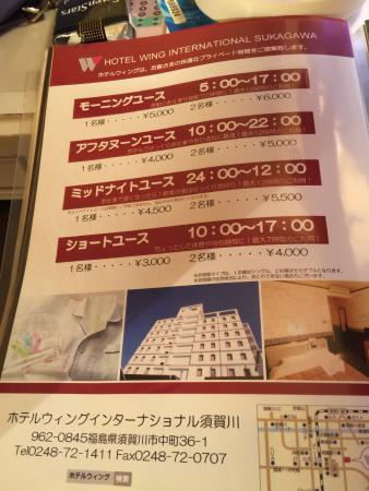 Hotel Wing International Sukagawa : photo3.jpg