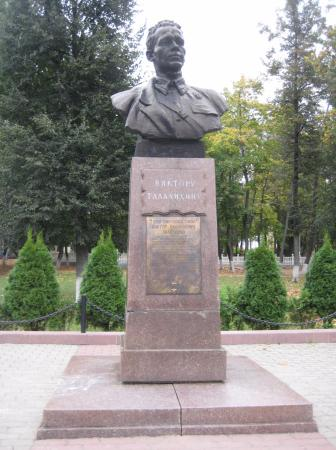 ‪Monument to Talalikhin‬
