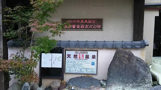 Unzen Iwaki Ryokan: 入口