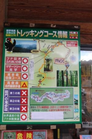 Nishimeya-mura, Japonia: 通行止め