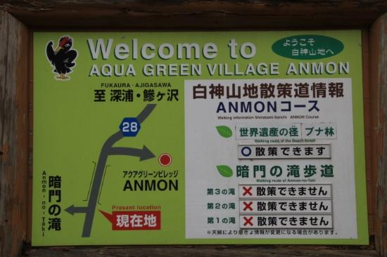 Anmon Waterfall: 通行止め