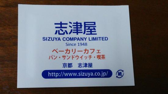 Shizuuya Shijo-Karasuma