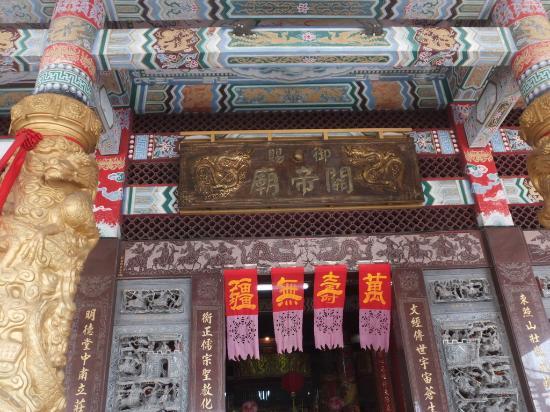 东照山关帝庙