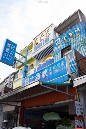 Bashi Channel Hostel : 招牌