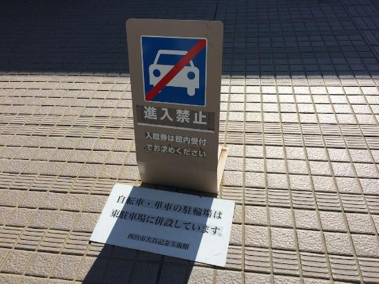 Otani Memorial Art Museum: 車止め