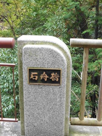 Ishibune Bridge