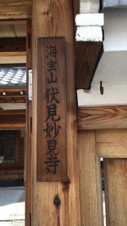 Fushimi Myoken-ji Temple