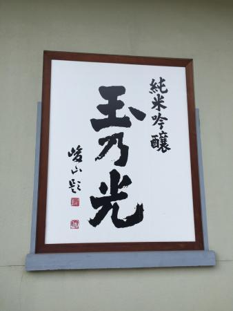 玉乃光酿酒厂