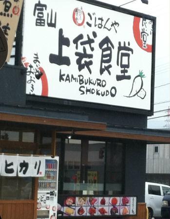 Toyama Kamibukuro Shokudo